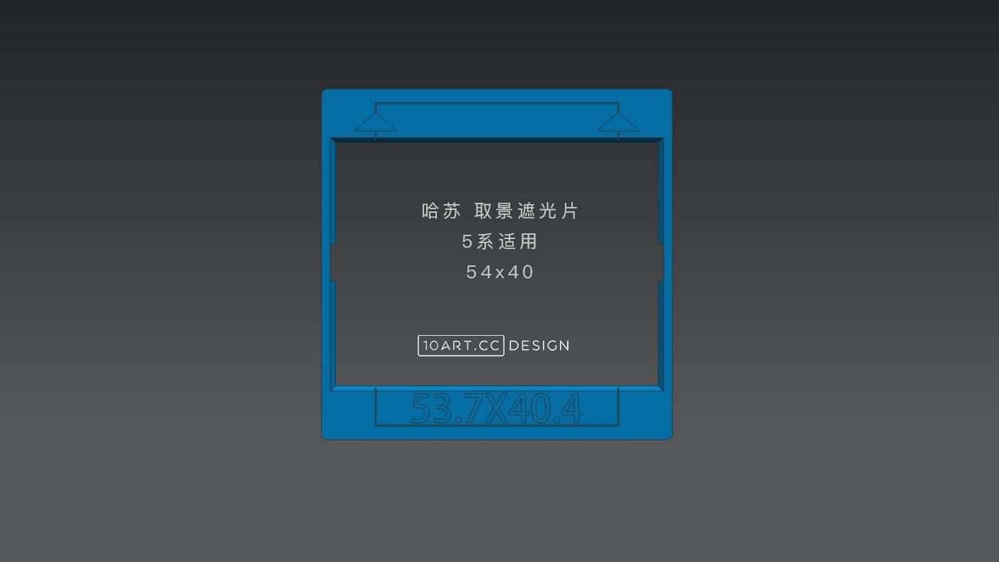 哈苏用取景遮光片-10ARTCC