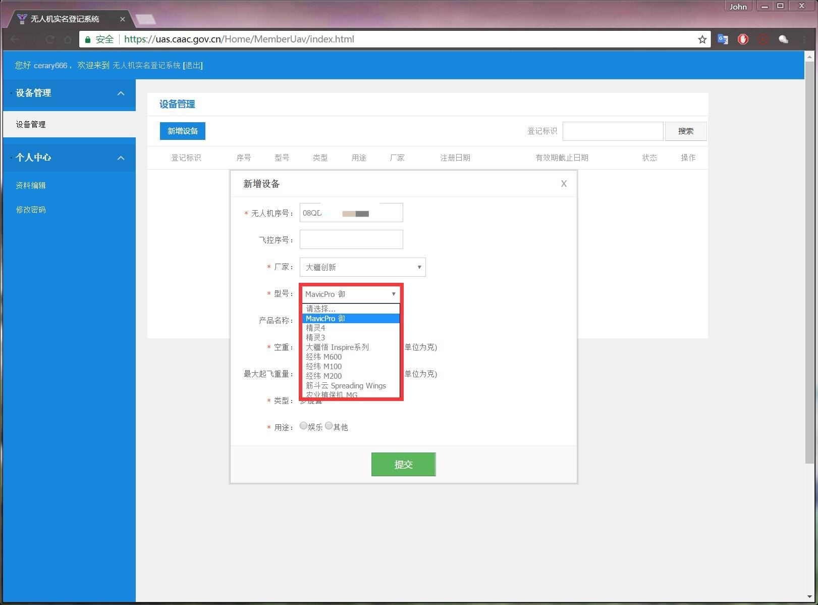 中国无人机实名登记系统_体验测试-10ARTCC